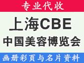 上海美博会CBE 中国国际美容化妆洗涤用品博览会