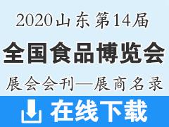 2020山东第14届全国食品博览会展会会刊—展商名录资料
