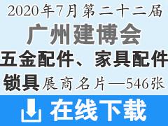 2020年7月第二十二届广州建博会—五金配件、家具配件、智能锁具类企业展商名片资料—546张