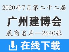 2020年7月第二十二届广州建博会展商名片资料—2640张