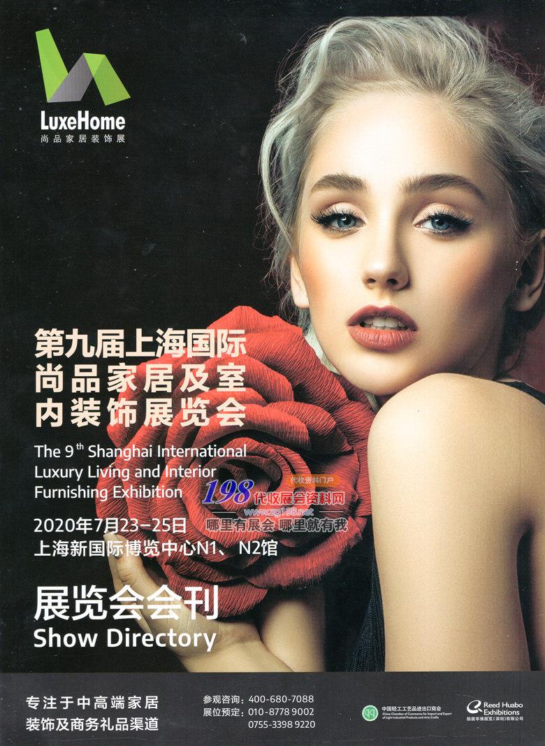 2020上海第九届国际尚品家居及室内装饰展会刊