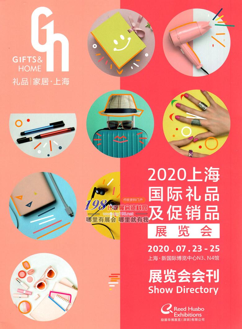 2020上海国际礼品及促销品展览会会刊