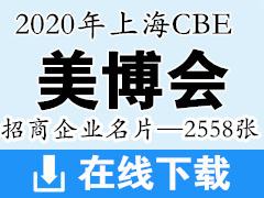 2020年上海美博会CBE招商企业展商名片—2558张、中国美容博览会