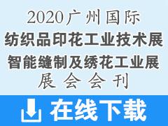 2020年8月广州国际纺织品印花工业技术展、国际智能缝制及绣花工业展—展会会刊