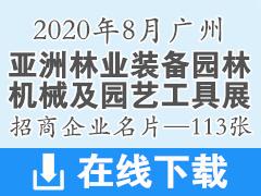 2020年8月亚洲林业装备园林机械及园艺工具展—亚洲园林机械展展商名片【113张】
