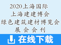2020年7月上海国际绿色建筑建材博览会、上海建博会展会会刊
