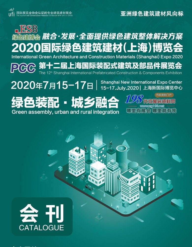 2020上海国际绿色建筑建材博览会会刊