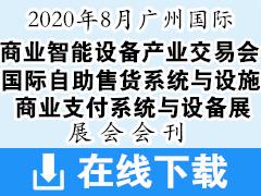 2020广州国际商业智能设备产业暨广州国际自助售货系统与设施展—展会会刊