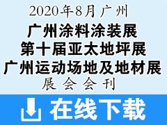 2020第十届亚太地坪展|广州国际涂料涂装展|广州运动场地及地材展—展会会刊