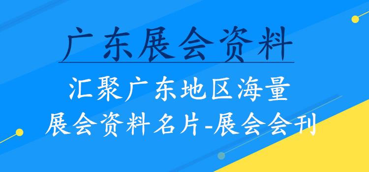 广东地区展会资料名片|展会会刊|展商名录