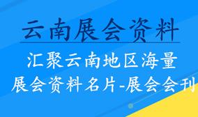 云南地区展会资料名片|展会会刊|展商名录