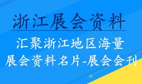 浙江地区展会资料名片|展会会刊|展商名录
