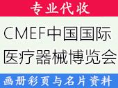 2020上海第83届CMEF中国国际医疗器械博览会