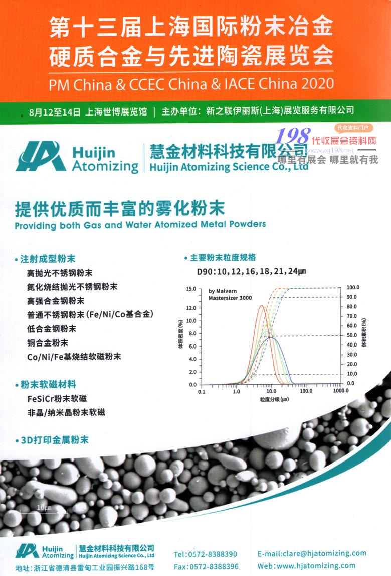 2020第十三届上海国际粉末冶金硬质合金与先进陶瓷展—展会会刊