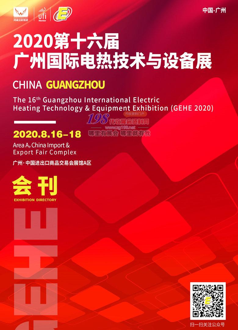 2020第十六届广州国际电热技术与设备展