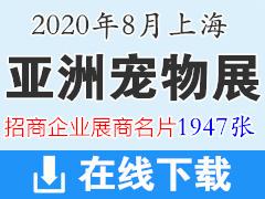 2020年8月上海亚洲宠物展|上海亚宠展展商名片【1947张】