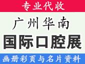 2020华南国际口腔医疗器材展览会、华南口腔展