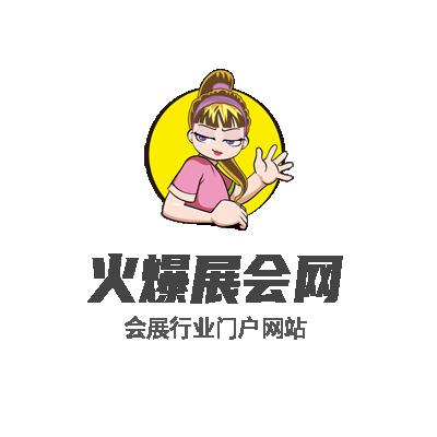 万会网www.zhanhuiziliao.com-中国会展会议门户网站