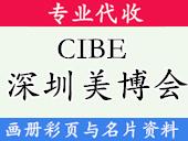 深圳CIBE美博会暨深圳国际大健康美丽产业博览会|深圳美博会