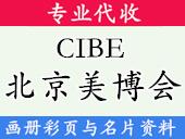 2020第24届北京国际美博会