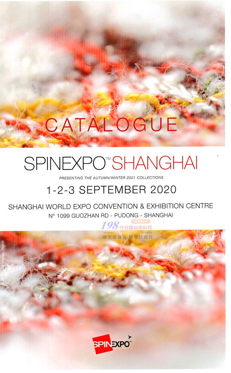 2020年9月上海国际流行时尚纱线针织品展览会—展会会刊