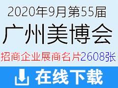 2020年9月第55届广州美博会|美容博览会招商企业展商名片—2608张
