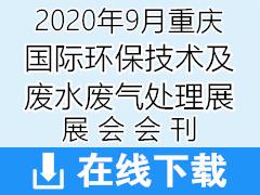 2020年9月国际重庆环保技术废水废气处理展览会—展会会刊
