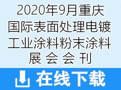 2020年9月重庆国际表面处理电镀工业涂料粉末涂料涂装展 SFEXPO表面处理展—展会会刊
