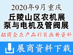 2020年9月重庆丘陵山区农机展、泵与电机及管阀展—画册资料与名片
