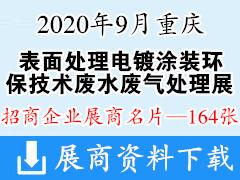 2020年9月重庆国际表面处理电镀涂装、环保技术废水废气处理展-展商名片