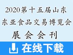 2020山东第十五届东亚国际食品交易博览会展会会刊|食博会会刊