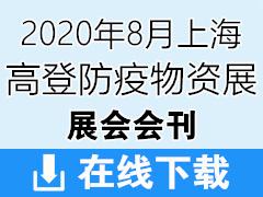 2020年8月上海高登防疫物资展会刊—展会会刊