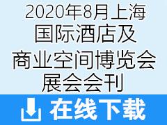 2020年8月上海国际酒店及商业空间博览会会刊—展会会刊