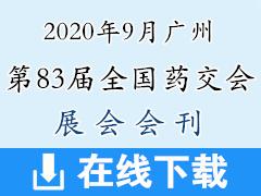 2020年9月广州第83届全国药品交易会会刊、广州药交会会刊