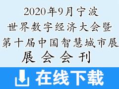 2020宁波世界数字经济大会暨第十届中国智慧城市与智能经济博览会会刊|展会会刊