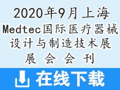 2020年9月上海Medtec国际医疗器械设计与制造技术展Medtec中国展会刊—展会会刊