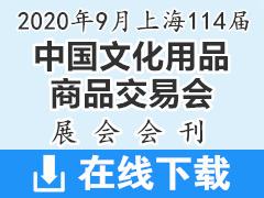 2020年9月上海114届中国文化用品商品交易会会刊—展会会刊