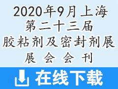 2020年9月上海第二十三届中国国际胶粘剂及密封剂展览会会刊—展会会刊