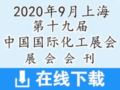 2020年9月上海第十九届中国国际化工展会刊—展会会刊
