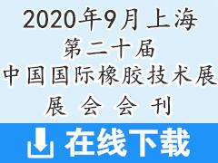 2020年9月上海二十届中国国际橡胶技术展会刊—展会会刊