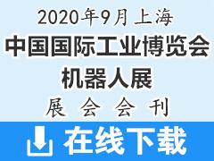 2020年9月上海中国国际工业博览会机器人展会刊—展会会刊
