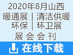 2020年8月山西太原暖通展|清洁供暖展、环保、环卫展会刊—展会会刊
