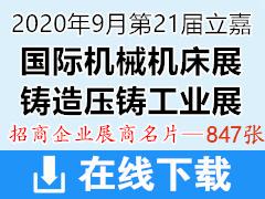 2020年9月重庆第21届立嘉智能装备国际机械机床展、铸造压铸工业展-展商名片