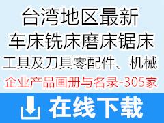 台湾地区最新车床|铣床|磨床|锯床|冲压机械|金属成型机械等企业产品与名录【305家】