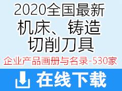 2020全国最新机床、铸造、切削刀具企业产品画册与名录【530家】