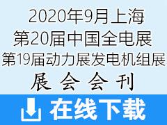 2020年9月上海第20届中国全电展 第19届中国动力展发电机组展会刊—展会会刊