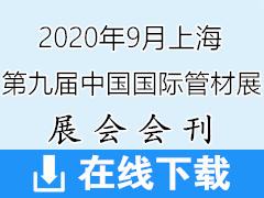 2020年9月上海第九届中国国际管材展会刊—展会会刊