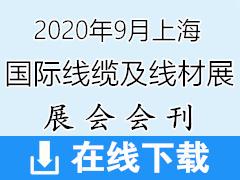 2020年9月中国上海国际线缆及线材展览会会刊—展会会刊