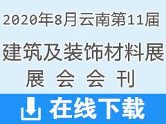 2020年8月云南第十一届国际建筑及装饰材料展览会会刊|CKBD云南建博会会刊
