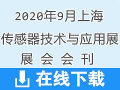 2020年9月上海国际传感器技术与应用展会刊—展会会刊